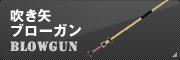 吹き矢ブローガン