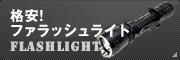 フラッシュライト