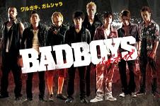 映画:BADBOYS(バッドボーイズ)