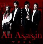 映画:An Assassin(アサシン)