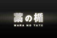 映画:藁の楯(わらのたて