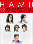 TVドラマ:『HAMU‐公安警察の男-』
