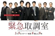 TVドラマ:緊急取調室