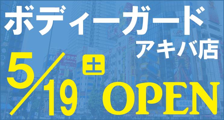 ボディーガード アキバ店の5/19オープン