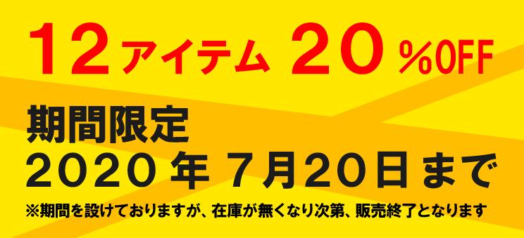 トクトク!夏の応援祭は、対象商品がなんと20%オフに♪2020年7月20日まで
