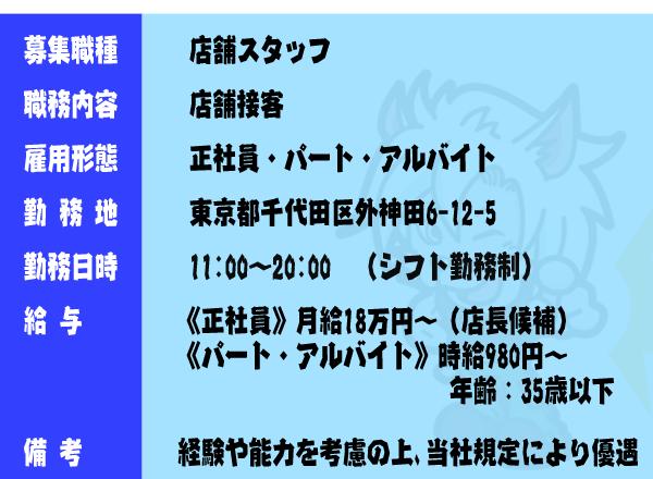 ボディーガード アキバ店の募集詳細