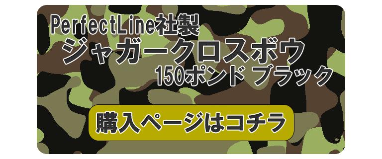 サイト(ジャガー013BA)