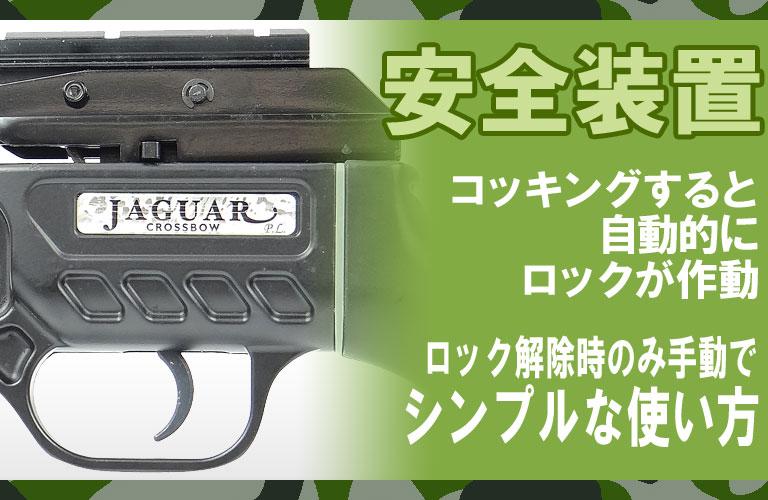 安全装置(ジャガー013BA)