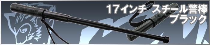 ホワイトウルフ 17インチ スチール警棒 ブラック
