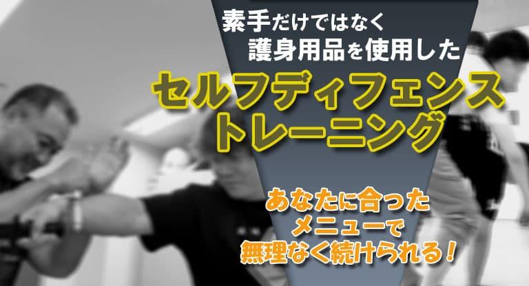 東京で学べる護身用品を使用した本格的な護身トレーニングが学べる