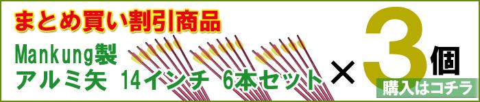 【まとめ買い割引】ManKung製アルミ矢14