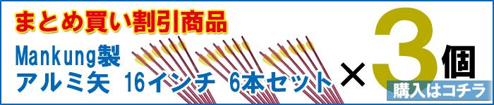 【まとめ買い割引】ManKung製アルミ矢16