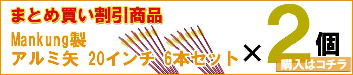 【まとめ買い割引】ManKung製アルミ矢20