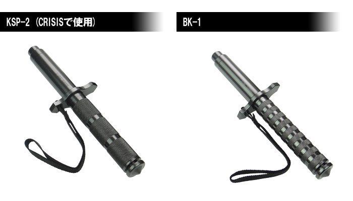 「KSP-2」と「BK-1」のグリップ比較