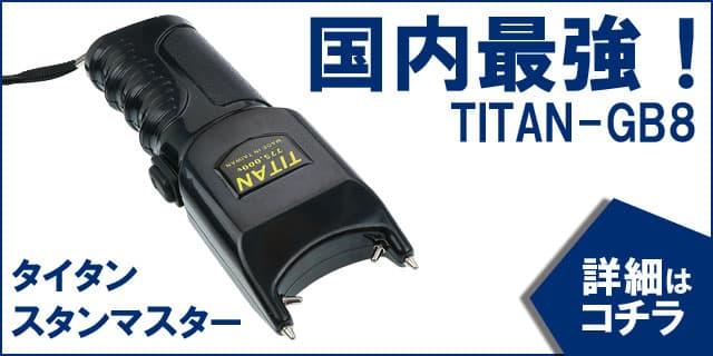 売れている3つのスタンガンの1つ「国内最強!TITAN-GB8 タイタン スタンマスター」の詳細はコチラ