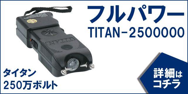 売れている3つのスタンガンの1つ「タイタン TITAN-2500000 フルパワー250万ボルト 充電式」の詳細はコチラ