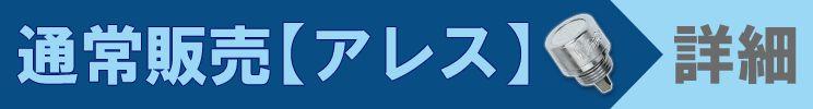 通常販売プラチナグリップエンド【アレス】