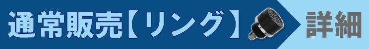 通常販売プラチナグリップエンド【リング】