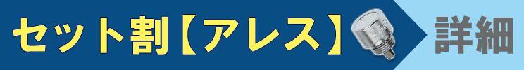 セット割プラチナグリップエンド【アレス】