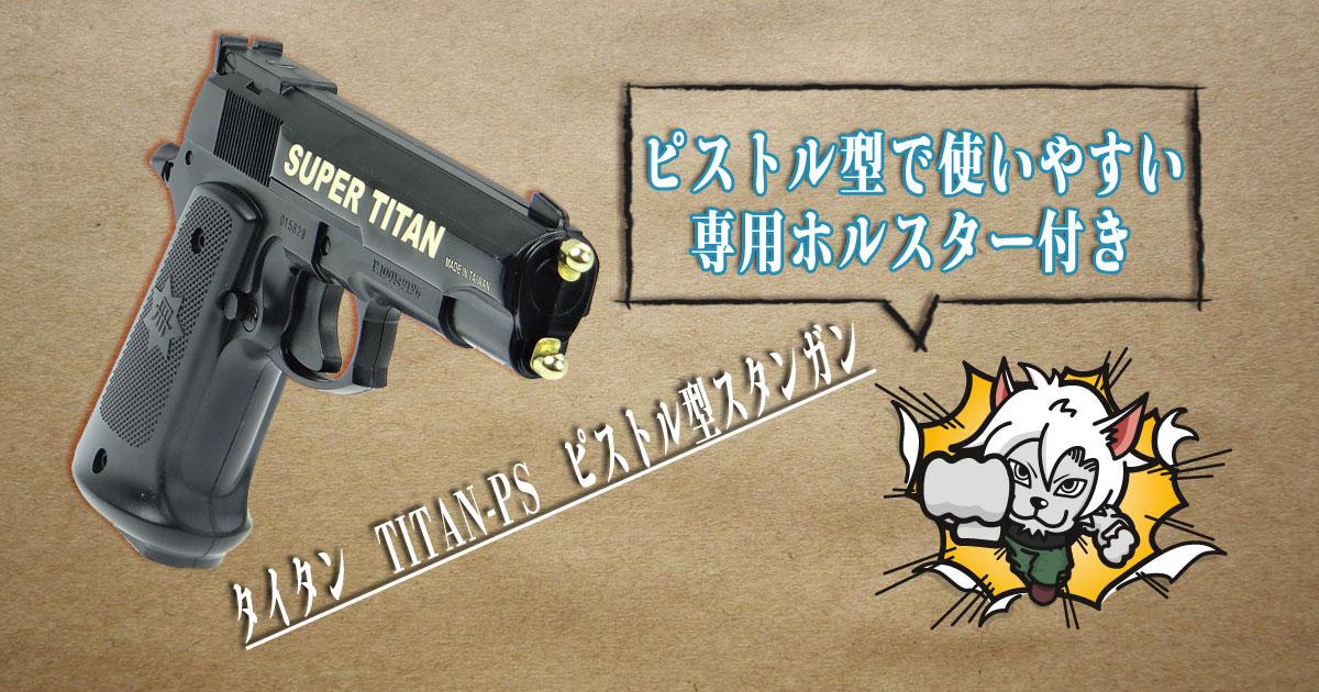 タイタン TITAN-PS ピストル型ス...